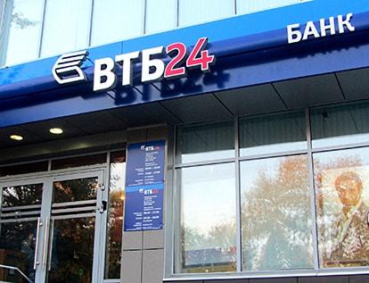 Трудовой спор с ВТБ 24